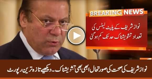Nawaz Sharif's Health Condition Is Still Critical - Latest Report on Nawaz Sharif's Health