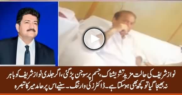 Nawaz Sharif's Health Deteriorates Again - Listen Hamid Mir Analysis