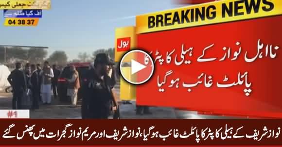 Nawaz Sharif's Helicopter Pilot Disappeared, Nawaz Sharif & Maryam Nawaz Stuck in Gujrat