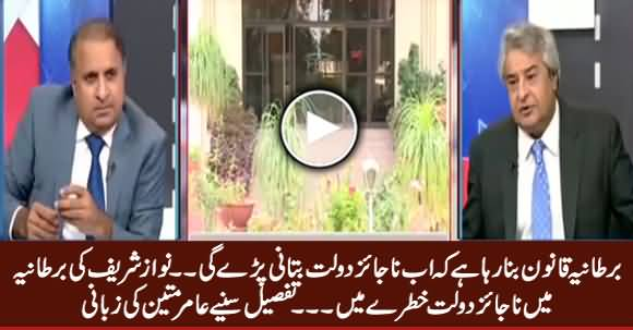 Nawaz Sharif's Illegal Wealth in Danger in UK, Listen Detail From Amir Mateen