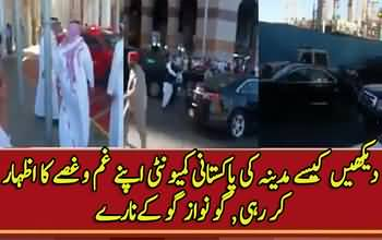 Nawaz Sharif's International Humiliation Continues Even in Madina Munawra