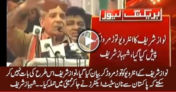 Nawaz Sharif's Interview Was Published Out of Context - Shahbaz Sharif Defends Nawaz Sharif