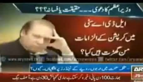 Nawaz Sharif's Lies Badly Exposed That There is No Corruption Scandal in PMLN Govt