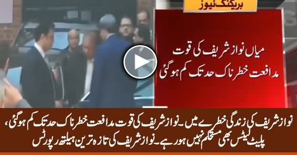 Nawaz Sharif's Life In Danger, Health Update From London