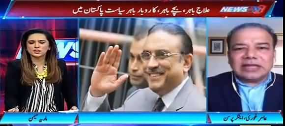Nawaz Sharif's Meeting With Asif Zardari & Other Issues - Amir Ghauri Telling Inside Info
