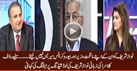Nawaz Sharif's Ministers And Bureaucrats Don't Take Him Seriously - Rauf Klasra