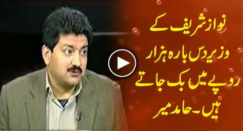 Nawaz Sharif's Ministers Are Saleable Items, Their Price is Ten to Twelve Thousand Rs. Only - Hamid Mir