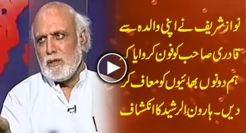 Nawaz Sharif's Mother Called Tahir-ul-Qadri and Begged Pardon For Sharif Brothers - Haroon Rasheed Reveals