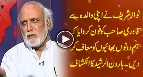 Nawaz Sharif's Mother Called Tahir-ul-Qadri and Begged Pardon For Sharif Brothers - Haroon Rasheed Reveals