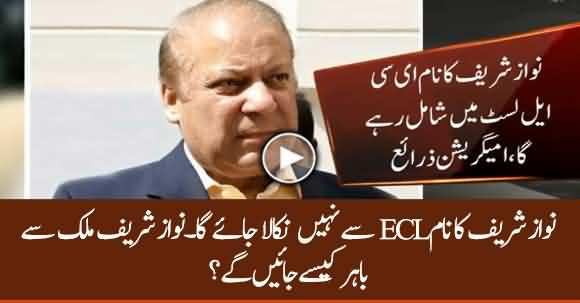 Nawaz Sharif's Name Will Remain On ECL - Immigration Sources