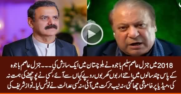 Nawaz Sharif's New Allegations Against General Asim Bajwa, Also Raises Questions About His Assets