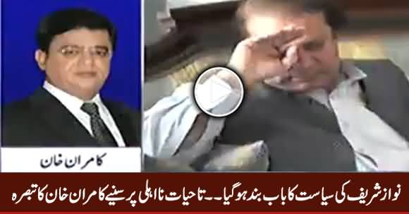 Nawaz Sharif's Political Chapter Has Closed Now - Kamran Khan Analysis on Today's Verdict