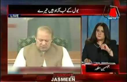 Nawaz Sharif's Reply to Jasmeen Manzoor When She told him, her story with Tears