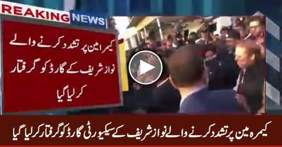 Nawaz Sharif's Security Guard Arrested Over Attacking Cameraman