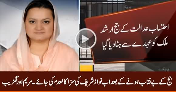 Nawaz Sharif's Sentence Should Be Revoked as Judge Arshad Malik Is Exposed - Maryam Aurangzeb