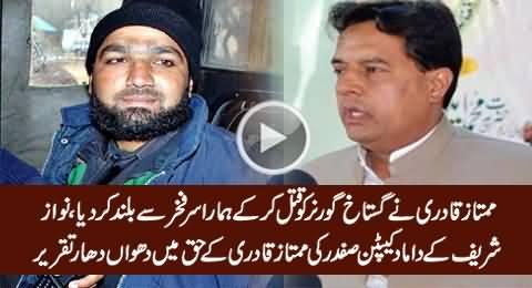 Nawaz Sharif's Son-in-Law Captain Safdar Openly Praising & Supporting Mumtaz Qadri