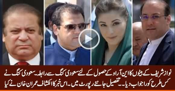 Nawaz Sharif's Sons Approached King of Saudi Arabia for NRO, He Refused to Help