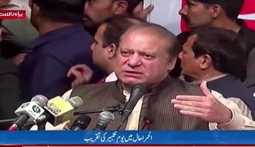 Nawaz Sharif's Speech at Youm -e- Takbeer convention - 28th May 2018