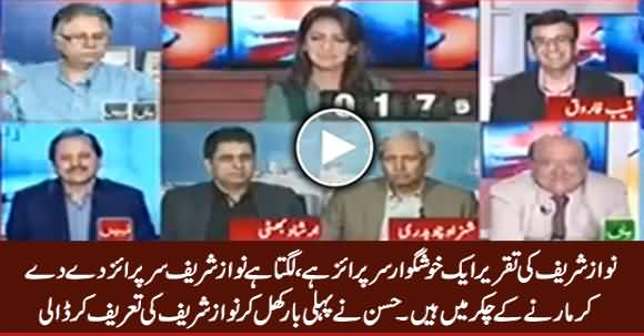 Nawaz Sharif's Speech Is A Pleasant Surprise - Hassan Nisar Praising Nawaz Sharif