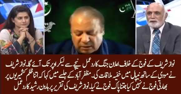 Nawaz Sharif's Speech Reaction Will Come - Haroon Ur Rasheed Analysis On His Speech