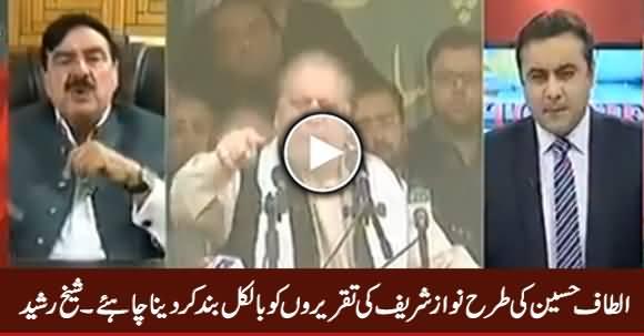 Nawaz Sharif's Speeches Should Be Banned Like Altaf Hussain's Speeches - Sheikh Rasheed