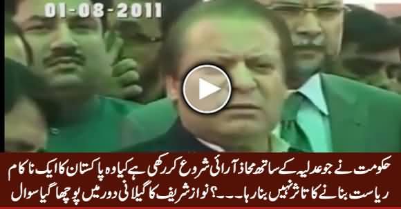 Nawaz Sharif's Stance About Govt Judiciary Clash In Yousaf Raza Gillani's Regime