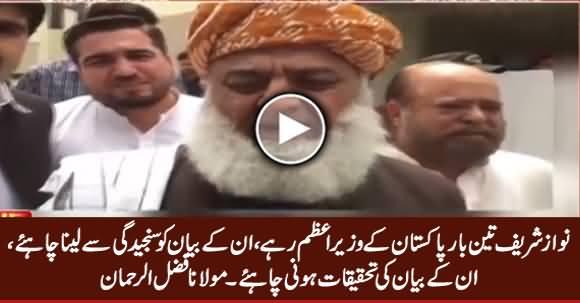 Nawaz Sharif's Statement Should Be Investigated Seriously - Maulana Fazal ur Rehman