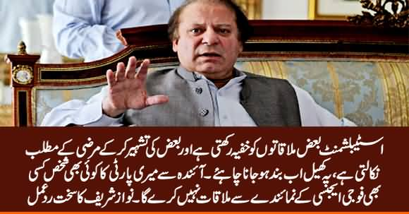 Nawaz Sharif's Strong Response on PMLN Leaders Meeting With Military Leadership