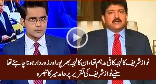 Nawaz Sharif's Tone Was Low - Watch Hamid Mir's Analysis on Nawaz Sharif's Speech in UN