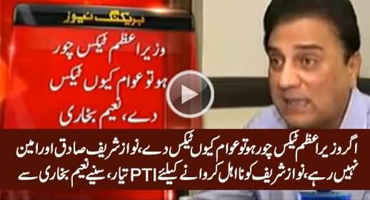 Nawaz Sharif Sadiq Aur Amin Nahi Rahe, PTI Ready To Get PM Disqualified - Listen Naeem Bukhari