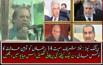 Nawaz Sharif Samait 14 Rehnumao Ko Toheen-e-Adalat Notice Jaari