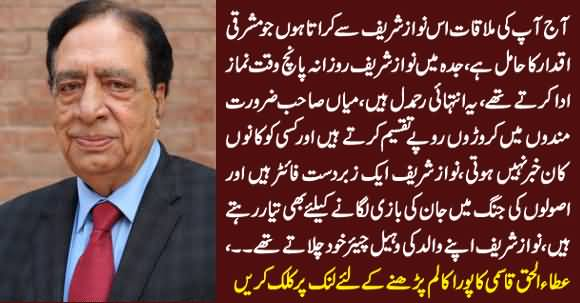 Nawaz Sharif Se Miliye - Ataul Haq Qasmi's Amazing Column About Nawaz Sharif