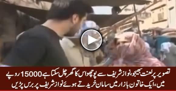 Nawaz Sharif Se Pocho Us Ka Ghar Chalta Hai 15000 Mein, A Woman Bashing PM