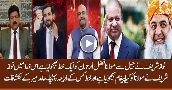 Nawaz Sharif Sent A Letter To Fazal Ur Rehman From Jail, What Is Written In It ? Hamid Mir Reveals