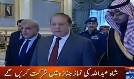 Nawaz Sharif & Shahbaz Sharif Reached Saudi Arabia To Attend Funeral of King Abdullah
