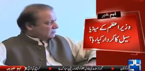 Nawaz Sharif Share Seven Important Questions With His Team on Cyril's Issue