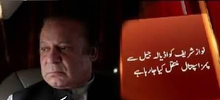 Nawaz Sharif Shifted To PIMS Hospital