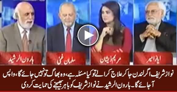 Nawaz Sharif Should Be Allowed To Go To London For Treatment - Haroon Rasheed