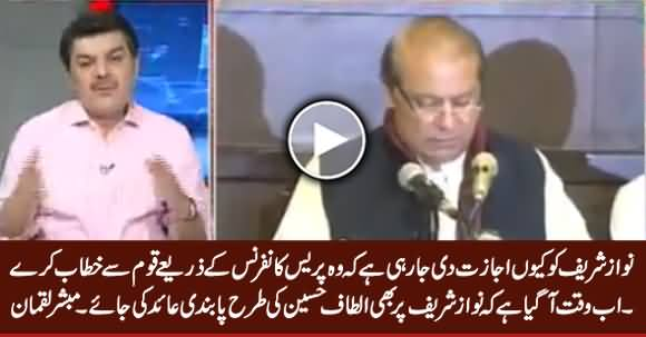 Nawaz Sharif Should Be Banned On Media Just Like Altaf Hussain - Mubashir Luqman