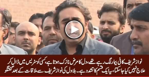 Nawaz Sharif Should Be Given The Best Treatment - Bilawal Media Talk After Meeting Nawaz Sharif