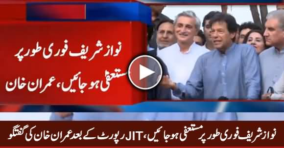 Nawaz Sharif Should Immediately Resign - Imran Khan Media Talk After JIT Report
