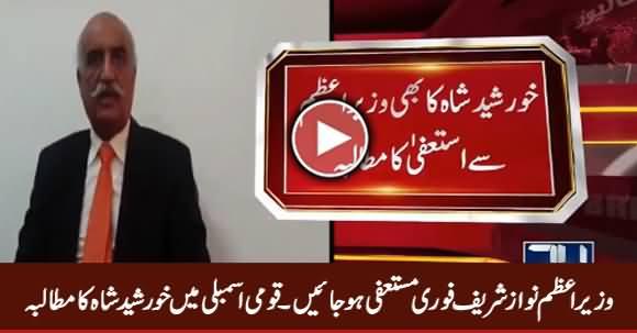 Nawaz Sharif Should Immediately Resign - Khursheed Shah