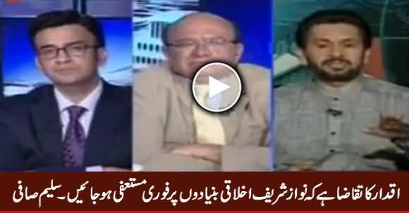 Nawaz Sharif Should Immediately Resign on Moral Basis - Saleem Safi