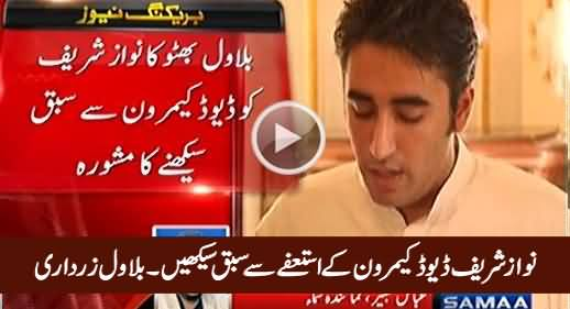 Nawaz Sharif Should Learn Lesson From David Cameron's Resignation - Bilawal Zardari