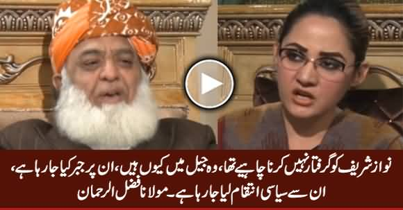 Nawaz Sharif Should Not Have Been Sent To Jail, He Is Being Politically Victimized - Fazal ur Rehman