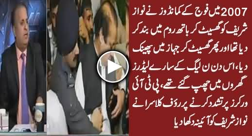 Rauf Klasra Shows Mirror To Nawaz Sharif on Beating Peaceful PTI Workers