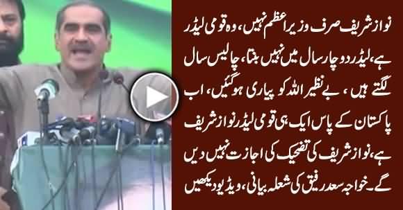 Nawaz Sharif Sirf Wazir e Azam Nahi, Leader Hai, Leader 40 Saal Mein Banta Hai - Khawaja Saad Rafique