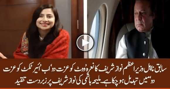 Nawaz Sharif Slogan Changed From 'Vote Ko Izzat Do' To 'Air Ticket Ko Izzat Do' - Maleeha Hashmi