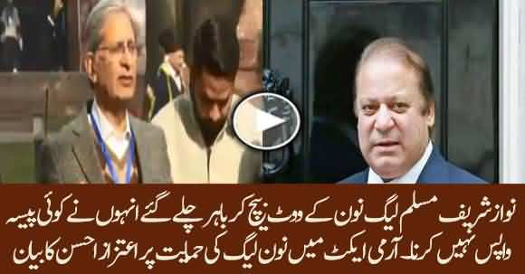 Nawaz Sharif Sold PMLN Votes To Take His Freedom Back - Aitzaz Ahsan Criticizes Nawaz Sharif
