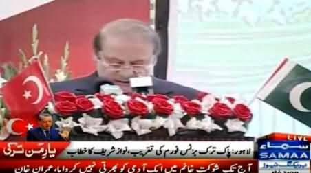 Nawaz Sharif Speech in Pak Turk Business Forum Lahore - 23rd December 2013